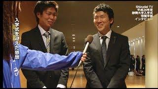 平成26年度静岡大学・大学院入学式 情報学部新入生インタビュー