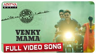 Venky Mama Full Video Song || Venkatesh Daggubati || Naga Chaitanya || Thaman S || Bobby