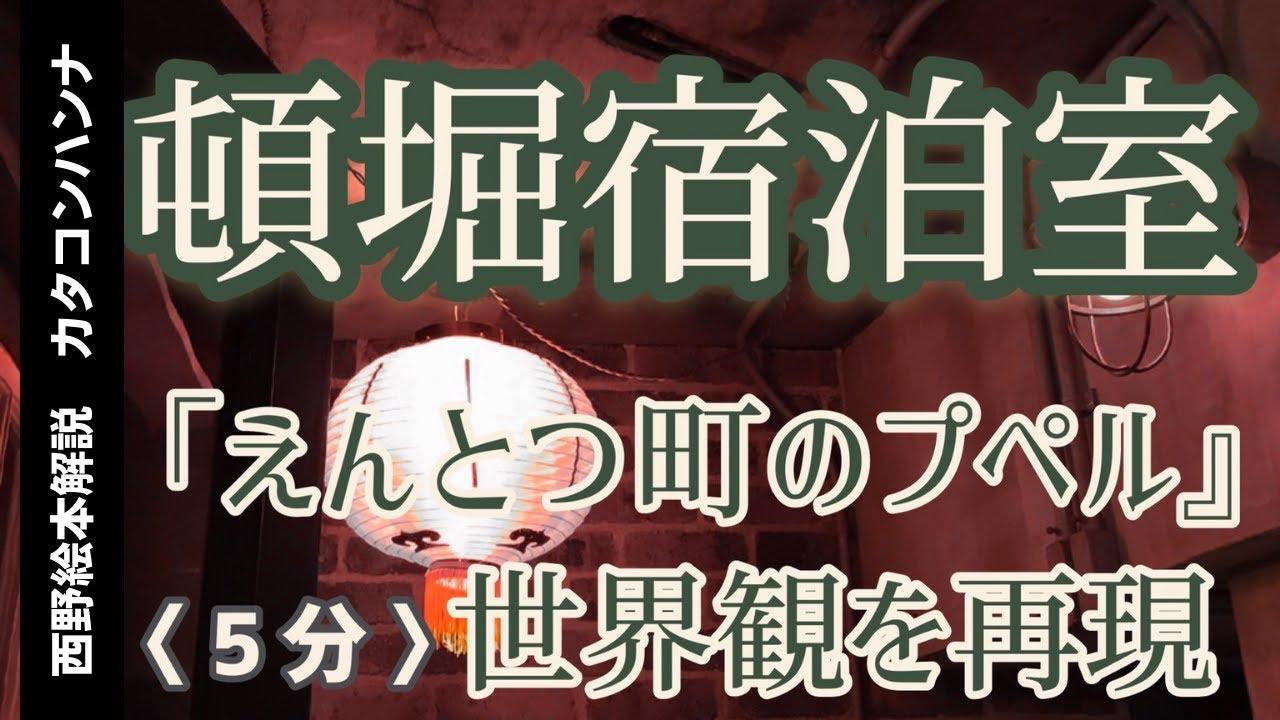 片コンハンナ(石丸 香子)さんの紹介動画が最高過ぎる!