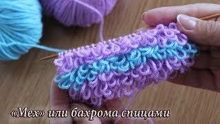 Узор «Мех» или бахрома спицами, видео | knitting patterns «Fur»