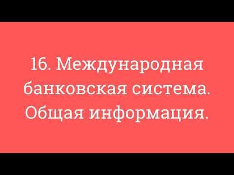 16. Международная банковская система. Общая информация.