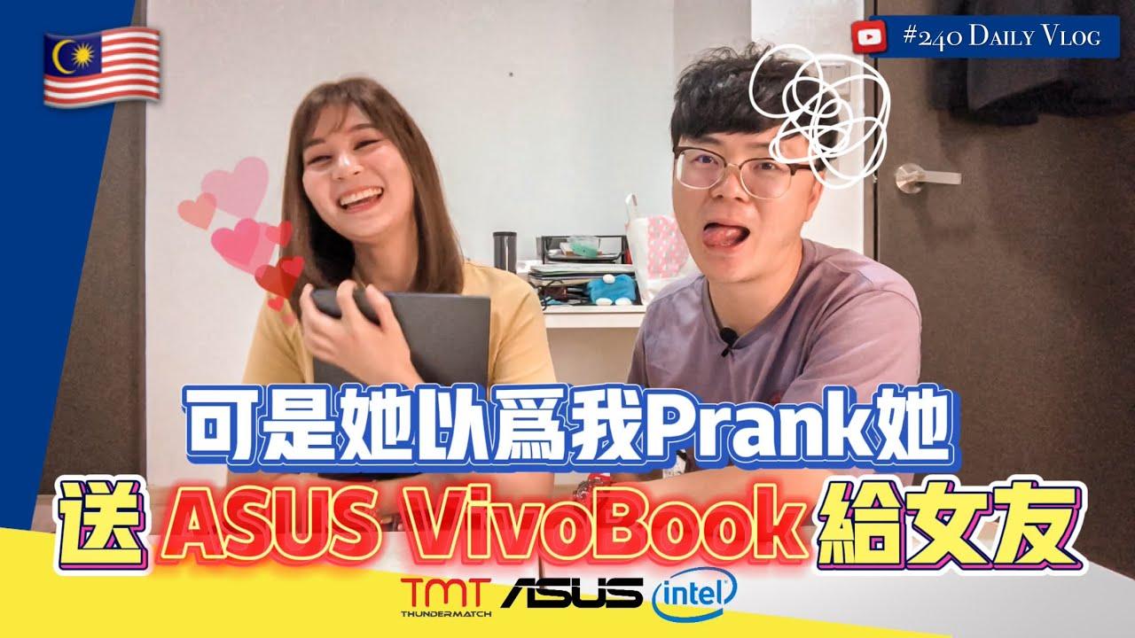 开箱ASUS VivoBook S531F 真的很漂亮 #科技 #TMTthundermatch