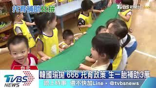 0-6歲國家幫你養 韓國瑜拋生二胎年領6萬