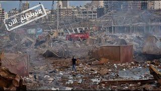 تريندينغ الآن | انفجار بيروت يهز كل العالم، فهل سينتصر لبنان على الكارثة؟