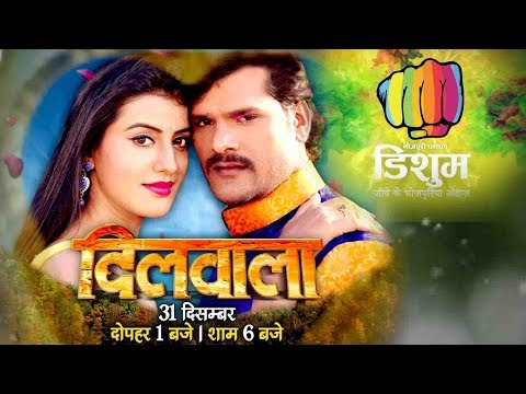 Dilwala - Khesari Lal - Akshara - World Premier on DISHUM Bhojpuri Channel - 31 Dec 2017 - 1:00 PM