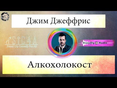 Джим Джеффрис - Алкохолокост