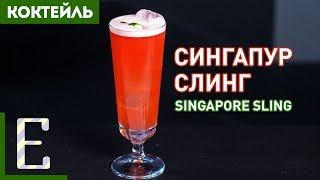 СИНГАПУР СЛИНГ — рецепт коктейля с джином и Бенедиктином