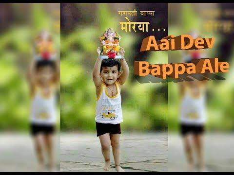 || Aai Dev Bappa Ale || Ganpati Bappa Morya || Aaturta Bappachya Aagmanachi || 2017 ||