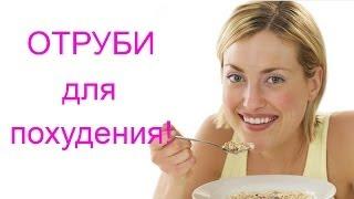 Что такое отруби: правильное питание, как похудеть, сбросить вес ~ быстрое похудение