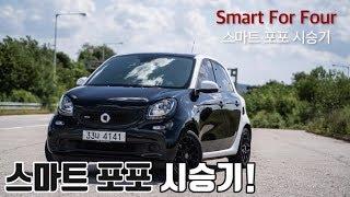 벤츠 스마트 포포 Smart For Four 시승기!