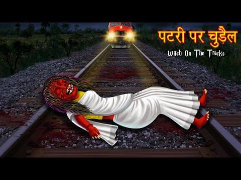पटरी पर चुड़ैल | Witch On The Railway Track | Horror Story | Hindi Stories | Hindi Kahaniya | Stories