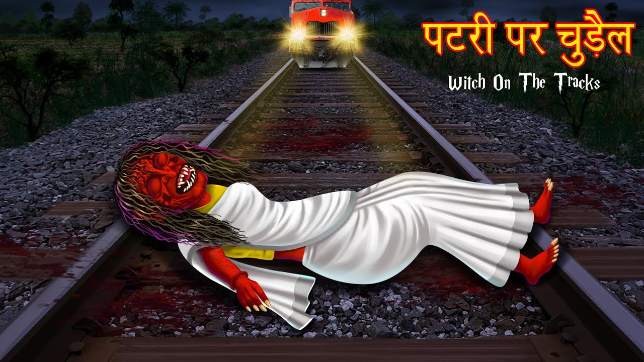 पटरी पर चुड़ैल | Witch On The Railway Track | Horror Story | Hindi Stories | Hindi Kahaniya | Stories