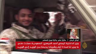 🇾🇪 توكل كرمان: السعودية هي من توافق على كل إجراءات الإمارات في اليمن منذ اللحظة الأولى