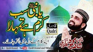 Ya NAbi Sab Karam Ha tumhara By Qari Shahid Mehmood