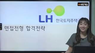 [취업채널] LH한국토지주택공사 면접가이드 강의