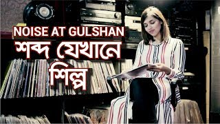 Dhaka at Large | Noise | Audio Equipment | Speaker Store | Gulshan