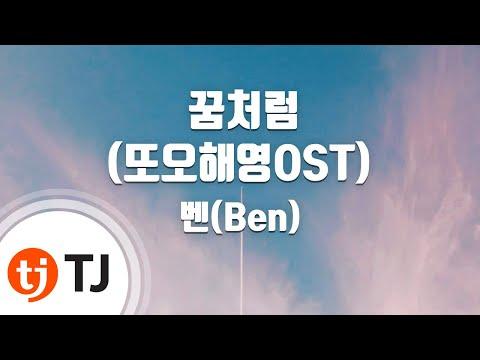 [TJ노래방] 꿈처럼(또오해영OST) - 벤(Ben) / TJ Karaoke