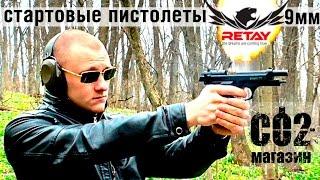 Retay - сигнально-шумовые пистолеты 9 мм, обзор, стрельба.