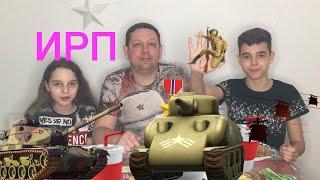 Переезд в Краснодар   Военное время   ИРП офицера   war time   military Russian food