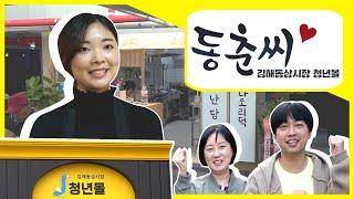 다문화 가족과 내국인의 어울림, 김해동상시장 청년몰 '…