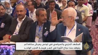 مخاض المشهد الحزبي والسياسي في تونس