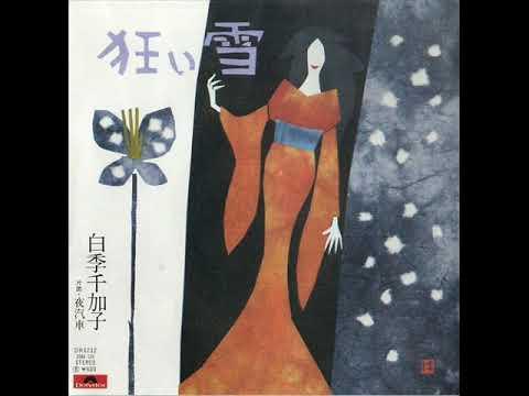 白季千加子「夜汽車」[1978]