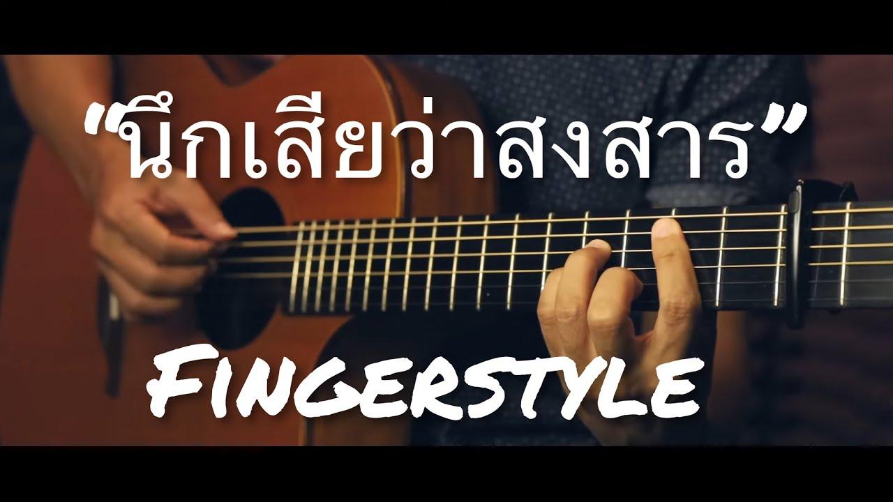 นึกเสียว่าสงสาร - อ้อย กระท้อน Fingerstyle Guitar Cover (TAB)