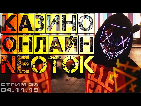 СТРИМ КАЗИНО ОНЛАЙН | СЛОТЫ и ИГРОВЫЕ АВТОМАТЫ | заносы недели | НЕ казино вулкан | БОНУСЫ