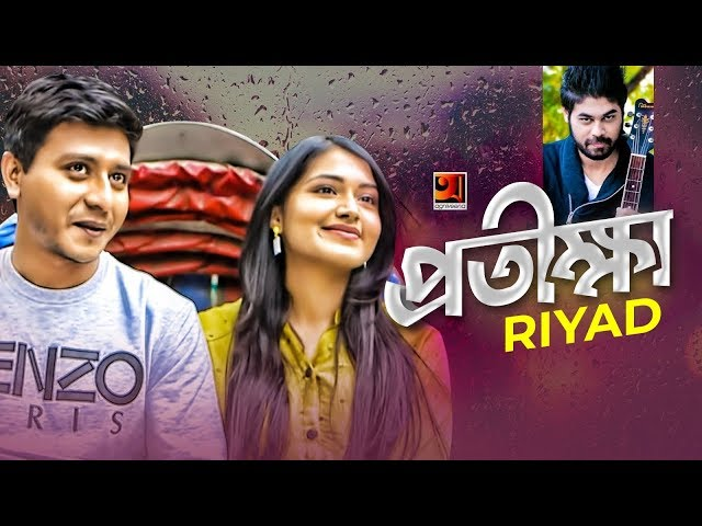 Protikkha by Riyad ft. Shamim Hasan Sarkar , Tasnia Farin Bangla New Song 2020 Download