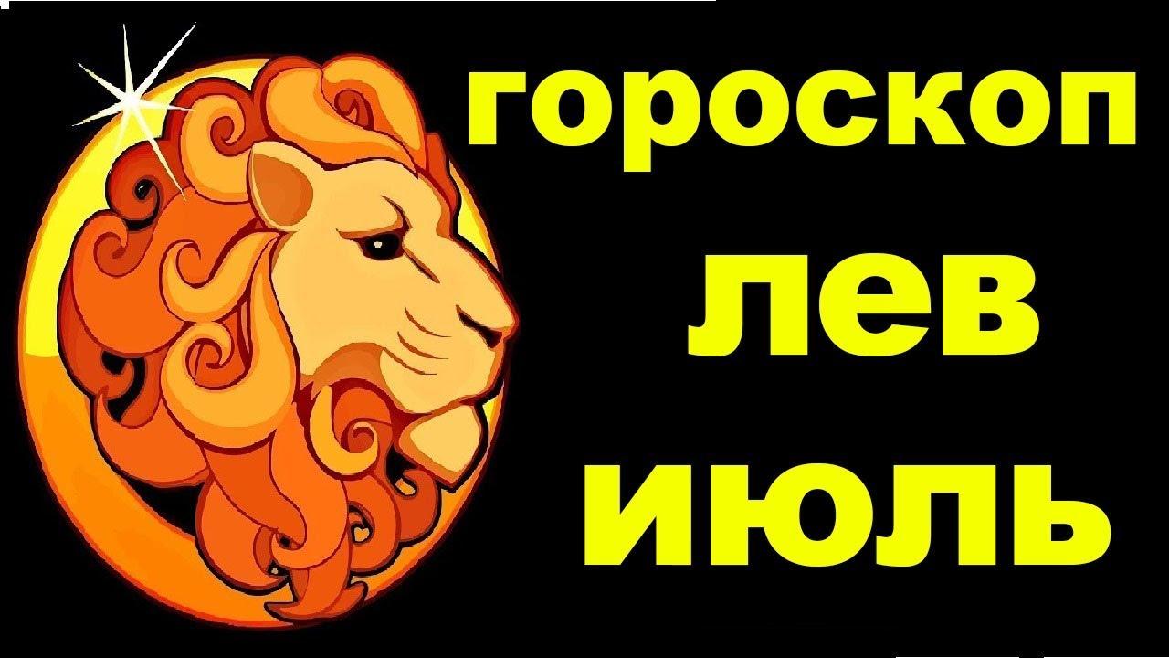 Лев гороскоп на июль женщина и мужчина выбор финансы или отношения не торопитесь…2019 знак зодиак