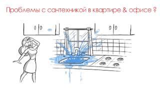 Сантехник Киев, бригада