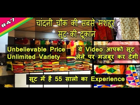Wholesale Ladies Suit Market Delhi | Chandni Chowk | Rahul Baghri