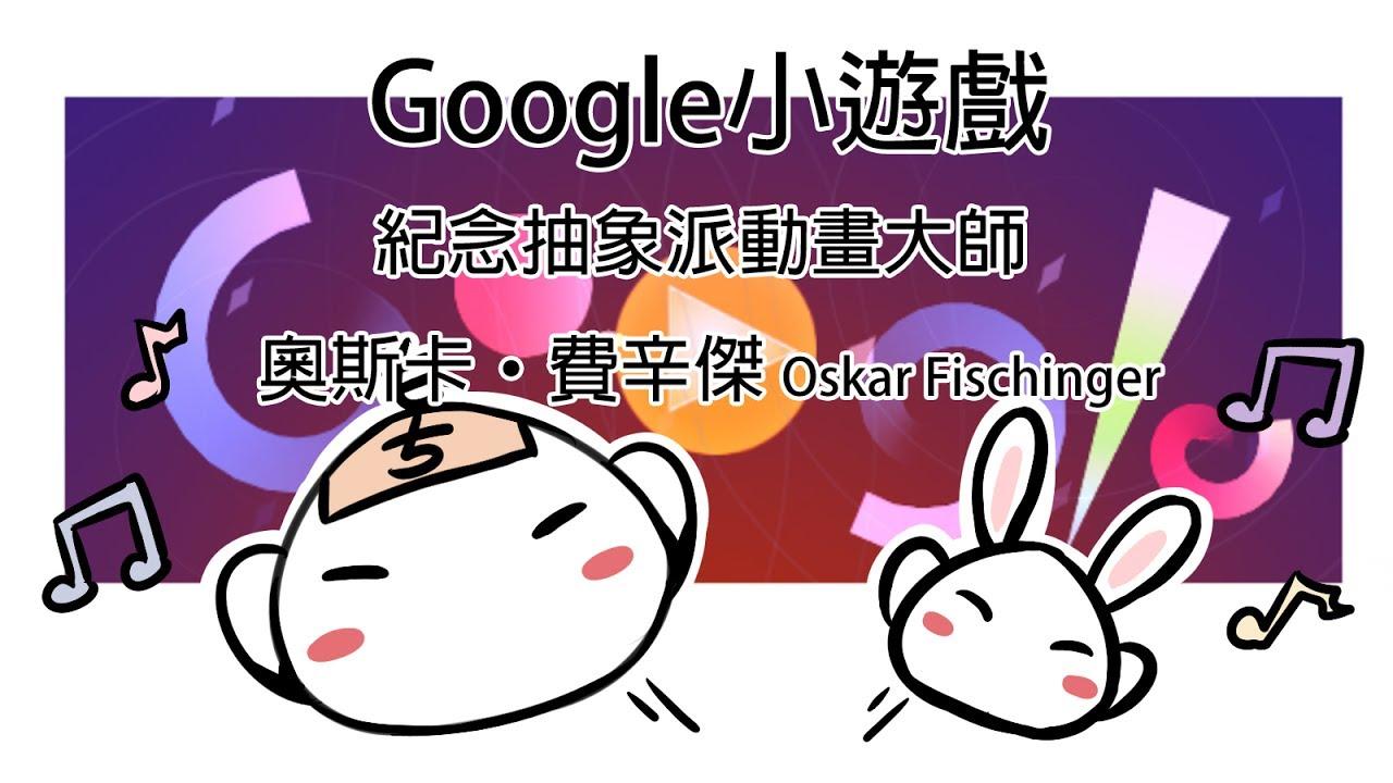 【Google小遊戲】2017-紀念抽象派動畫大師 -奧斯卡·費辛傑 Oskar Fischinger - YouTube