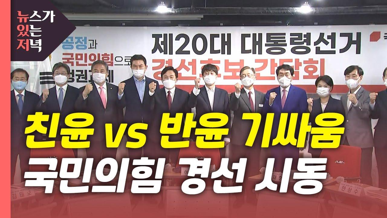 [뉴있저] 민주당, '李·李' 신경전...국민의힘, '친윤·반윤' 갈등 / YTN