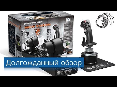 Обзор и настройка  Thrustmaster Hotas Warthog ну и полеты;) [Prepar3D]