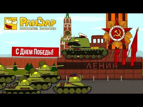 Парад Танкомульта С Днем Победы