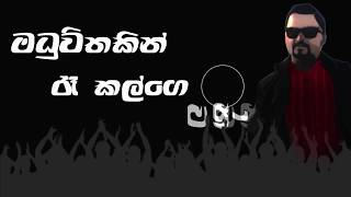 Ranidu Lankage - Maduwithakin DjMalith ReMix Thumbnail