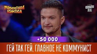 +50 000 - Гей так гей, главное не коммунист