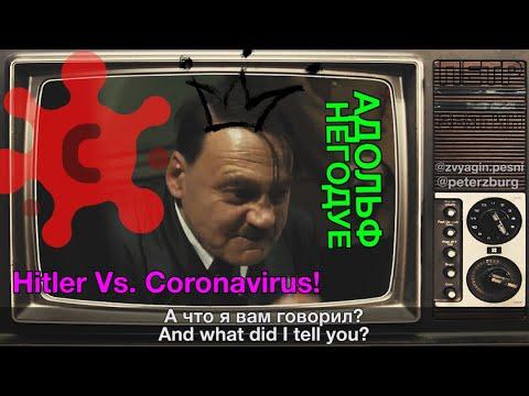 Гитлер и коронавирус - Hitler Vs. Coronavirus