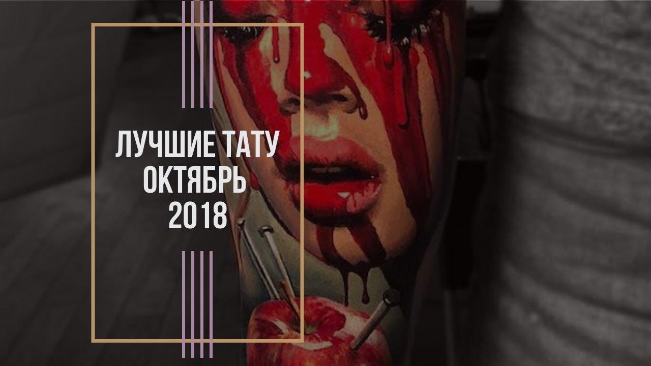 лучшие тату мира за октябрь 2018