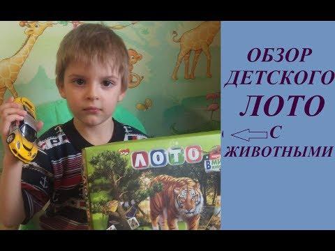 Детское ЛОТО с животными ОБЗОР