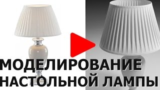 Моделирование настольной лампы в 3Ds Max