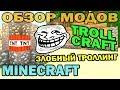 ч.158 - Как затролить друга? (Troll Craft) - Обзор мода для Minecraft
