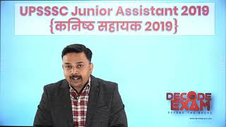 UPSSSC Junior Assistant 2019 Solved Paper with answer key / Junior assistant Cut Off analysis