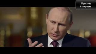 Речь Путина (озвучка из х/ф