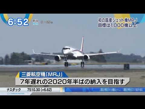 三菱MRJアメリカでテスト飛行公開
