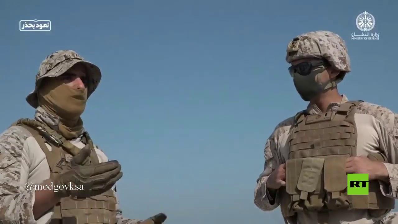 الدفاع السعودية تنشر فيديو من مناورات مشتركة مع القوات الأمريكية والبريطانية  - نشر قبل 3 ساعة