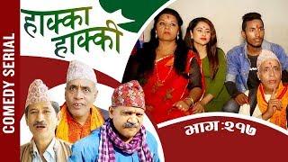 HAKKA HAKKI (Comedy Serial) - Ep 217   Daman Rupakheti, Ram Thapa   13 Oct 2019