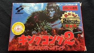 King Kong 2 (Famicom) James & Mike Mondays