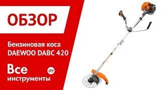Обзор бензиновой косы DAEWOO DABC 420